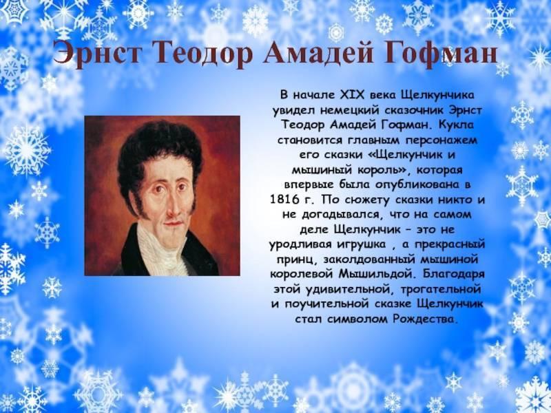 Биографияэрнста теодора амадеягофмана