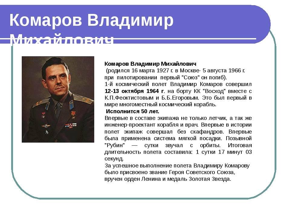 Комаров, владимир михайлович - вики