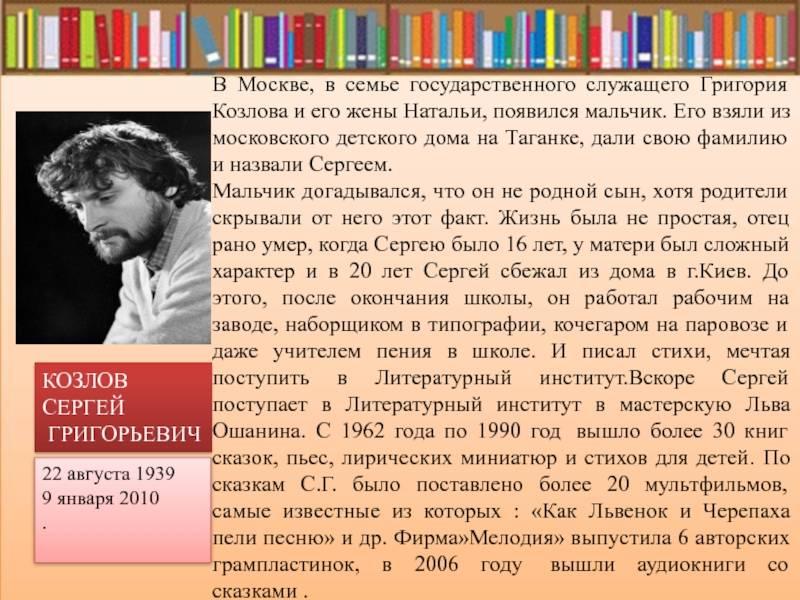 Козлов, иван иванович