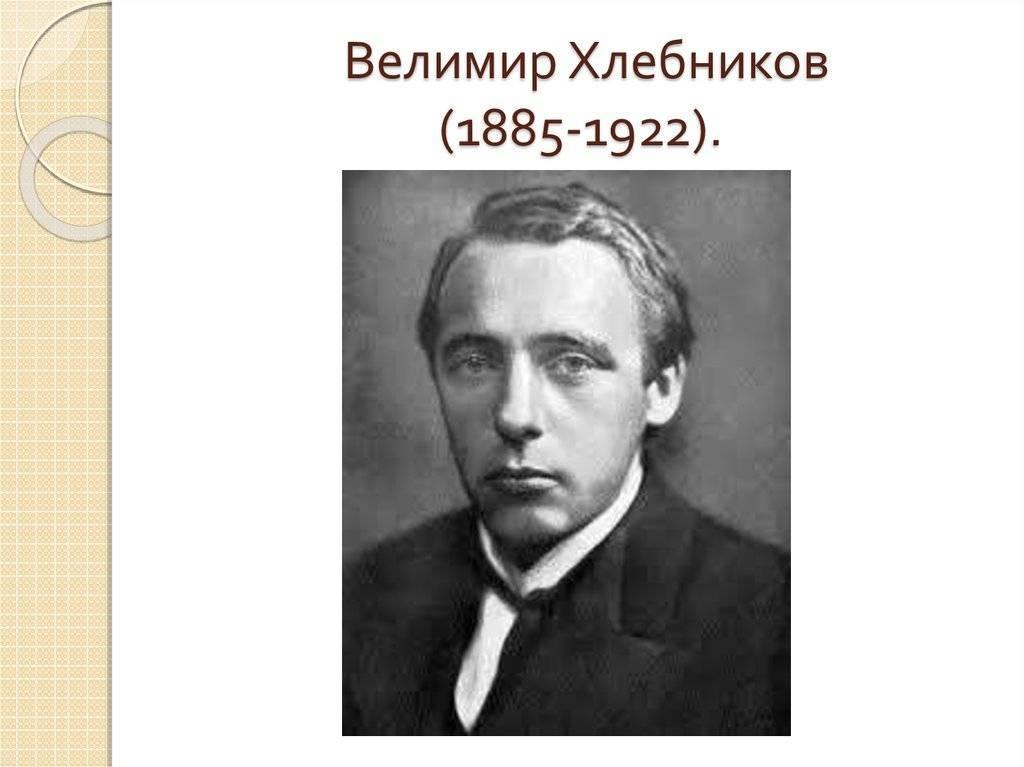 Велимир хлебников: биография