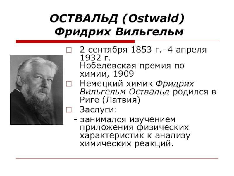 Оствальд, вильгельм фридрих — википедия