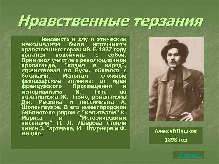 Краткая биография максима горького, интересные факты из жизни