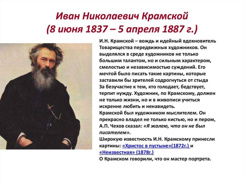Иван крамской – биография, фото, личная жизнь, картины, произведения | биографии