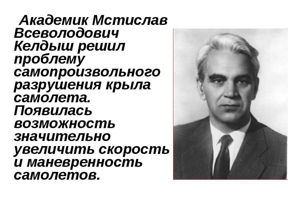 Келдыш, мстислав - вики
