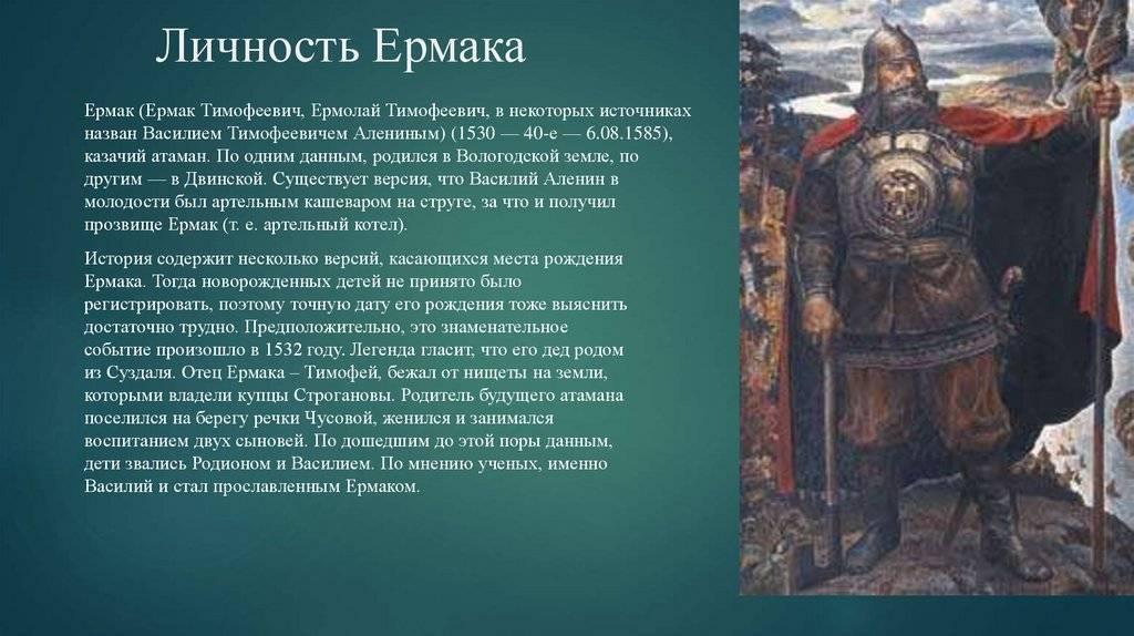 Ермак тимофеевич: краткая биография и подвиги