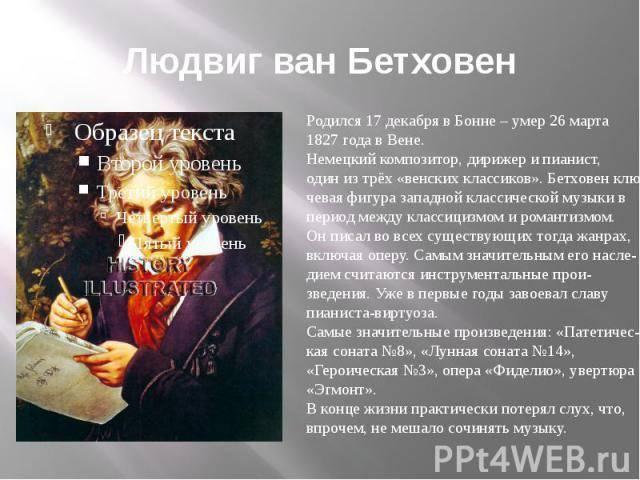 Людвиг ван бетховен: биография и творчество композитора - nacion.ru