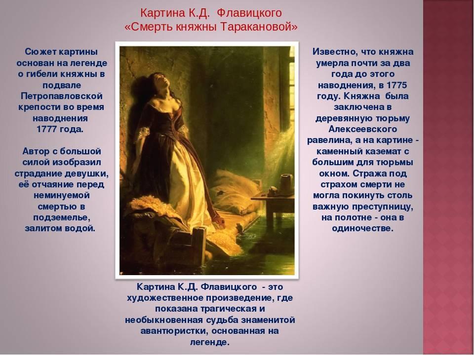 Константин флавицкий - вики
