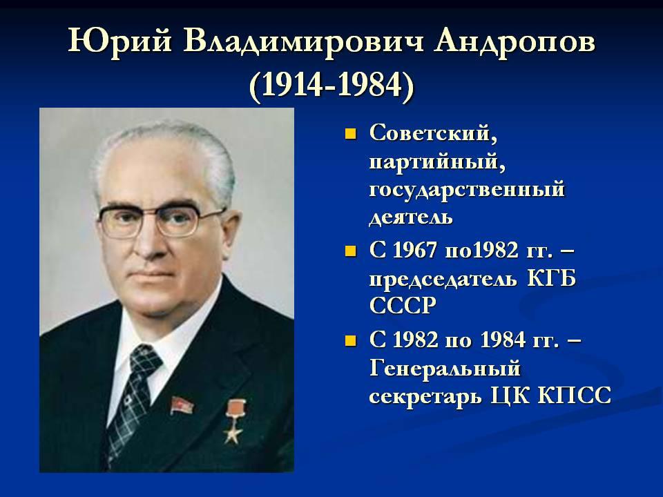 Краткая биография юрия андропова