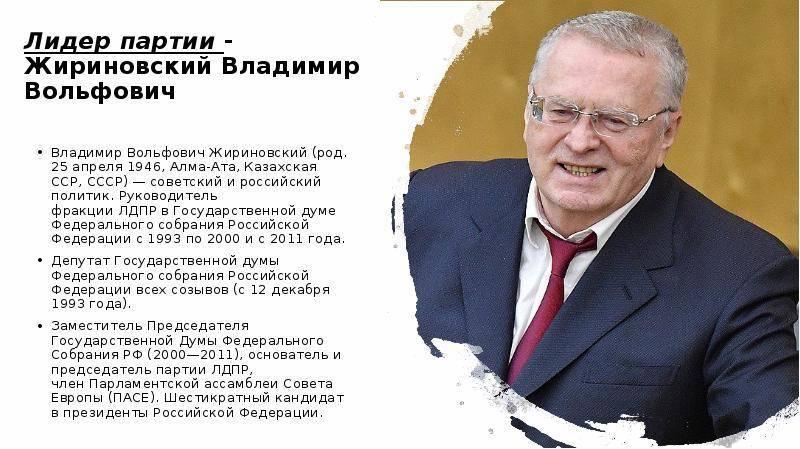 Владимир жириновский: биография, фото, семья, жена и дети, что делает сейчас