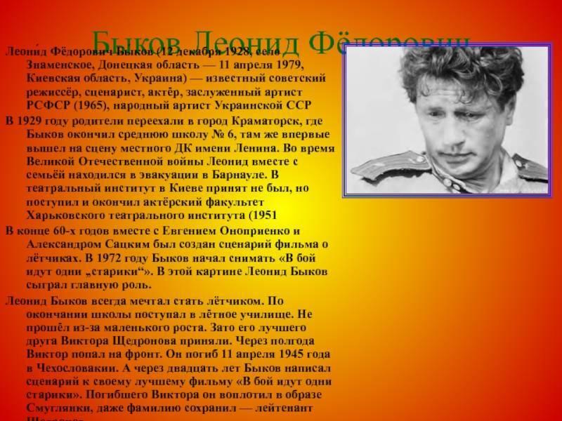 Леонид быков: биография и личная жизнь   краткие биографии