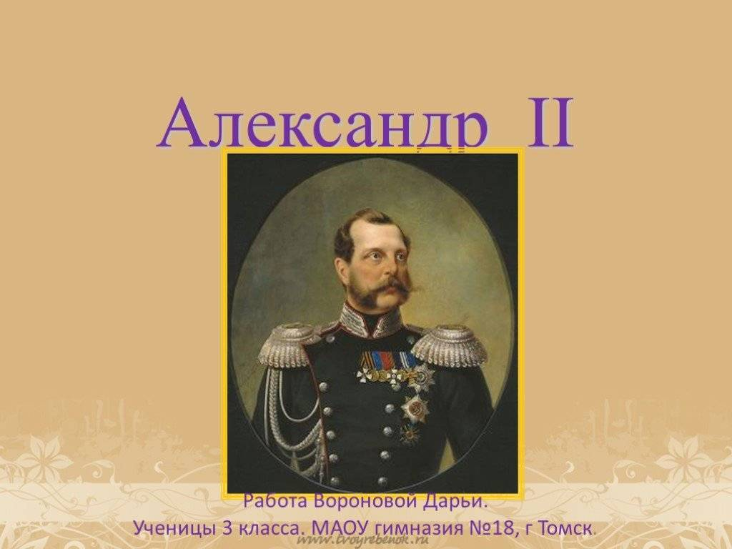 Александр 2 - биография, личная жизнь, фото