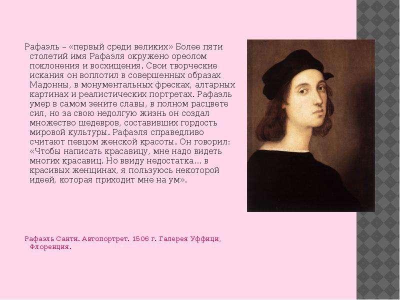Рафаэль санти — биография рафаэля санти, картины, периоды творчества, автопортрет живописца. примеры знаменитых фресок рафаэля санти