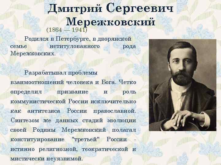 Дмитрий мережковский. биография. | серебряного века силуэт...
