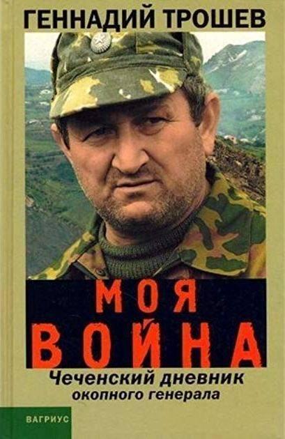 Трошев, геннадий николаевич — википедия
