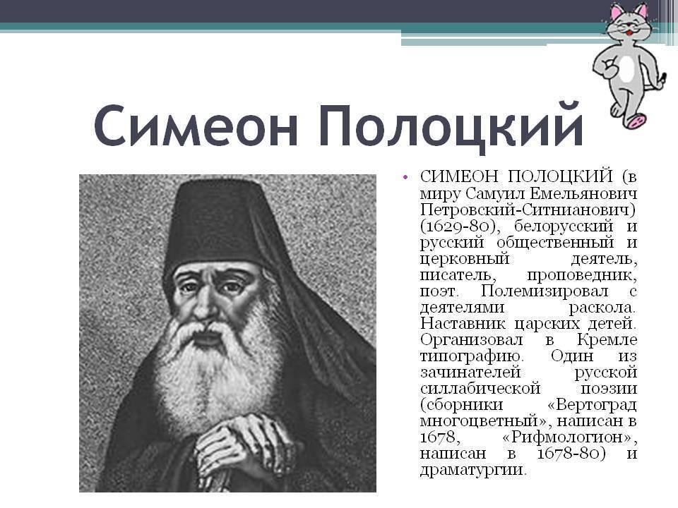 Симеон полоцкий википедия