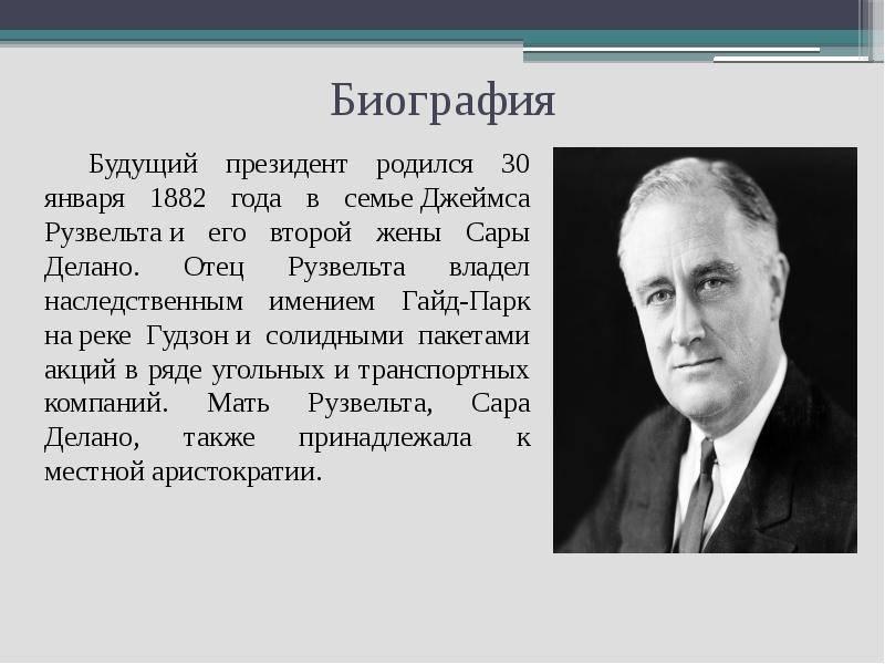 Биографияфранклина делано рузвельта