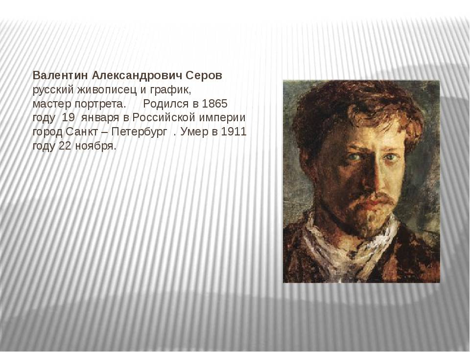 Валентин серов: краткая биография, творчество, факты