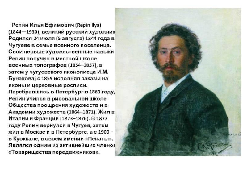 Илья репин: жизнь и творчество художника