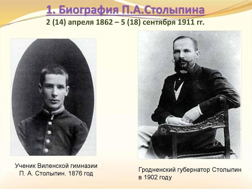 Петр столыпин - биография