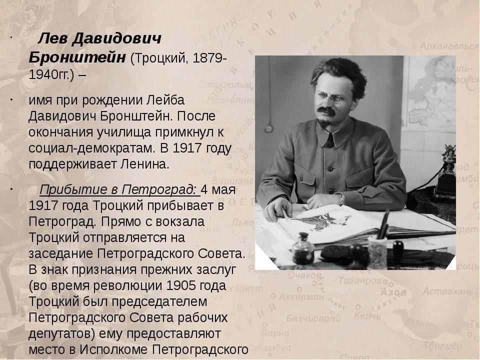 Троцкий лев давидович: биография, фото и интересные факты :: syl.ru