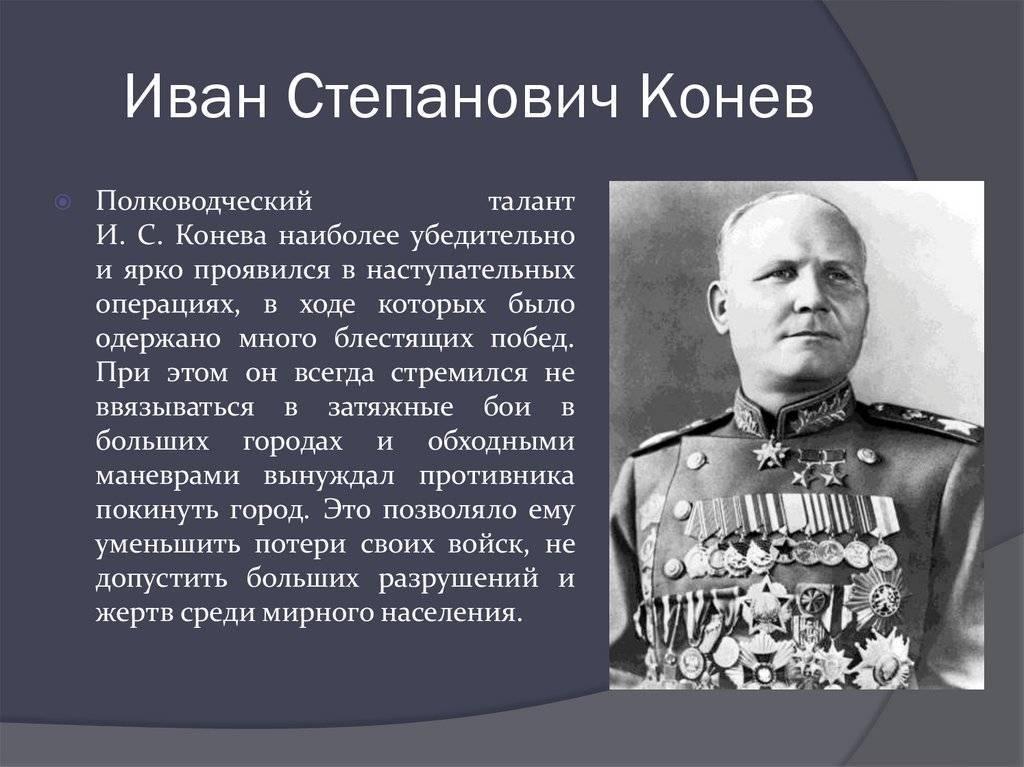 Иван степанович конев - вики