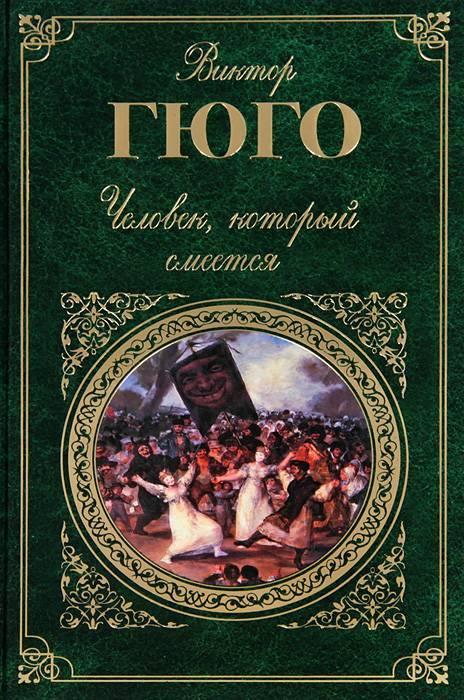 5 лучших книг виктора гюго, которые следует прочитать всем