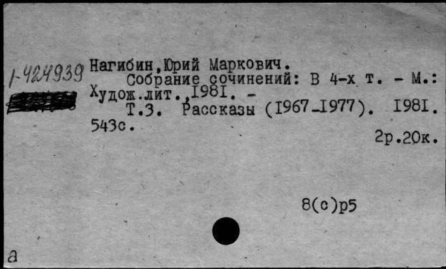 Юрий нагибин биография, фото, личная жизнь