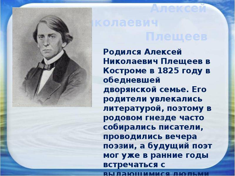 Алексей  плещеев -  биография, список книг, отзывы читателей - readly.ru