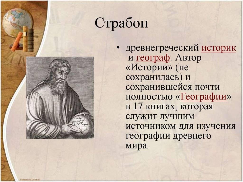 Биография Страбона