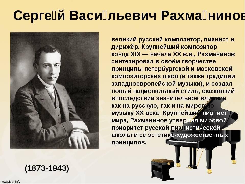 Сергей рахманинов — краткая биография и список самых известных произведений композитора