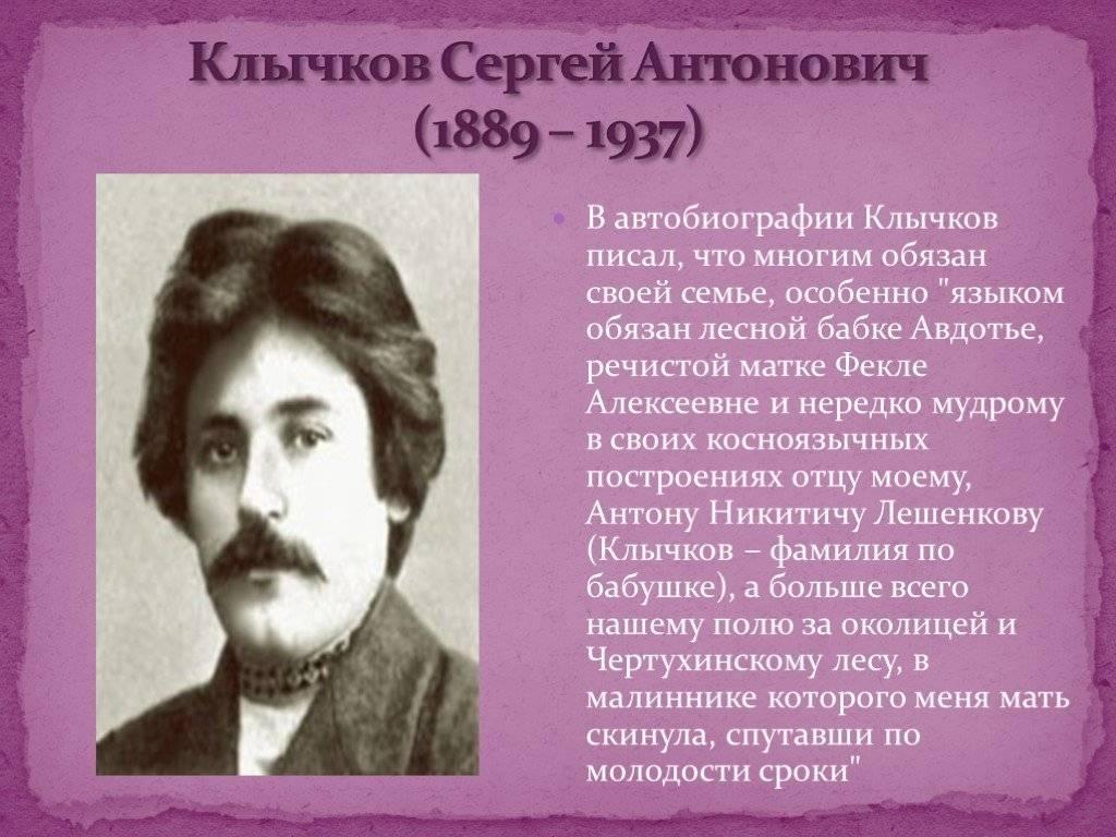 Клычков, сергей антонович биография