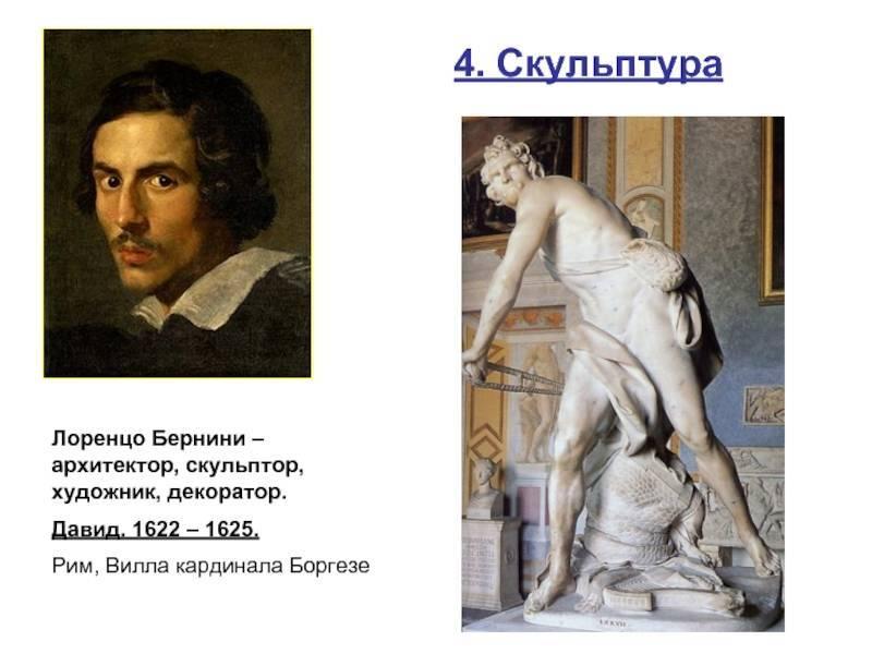 Джованни лоренцо бернини — краткая биография