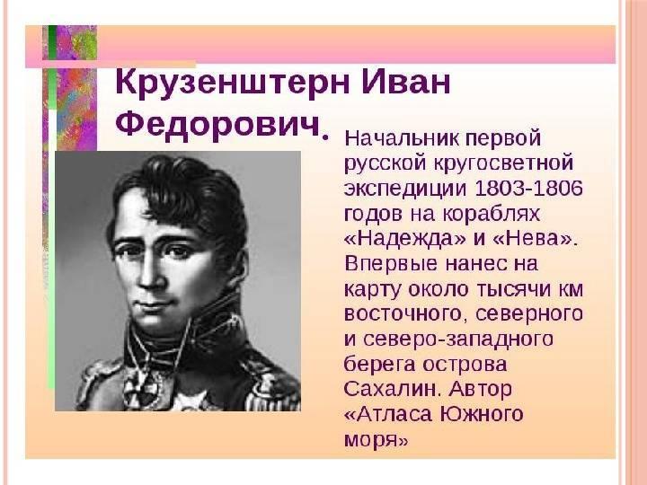 Иван федорович крузенштерн. биография, первое русское кругосветное путешествие