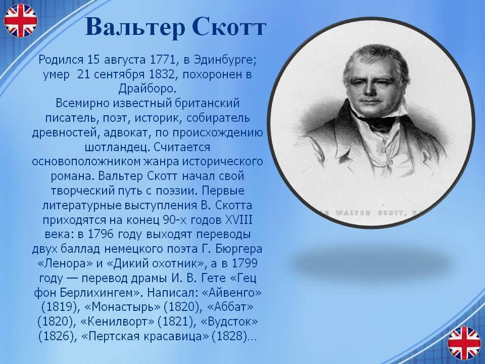 Вальтер скотт - краткая биография.