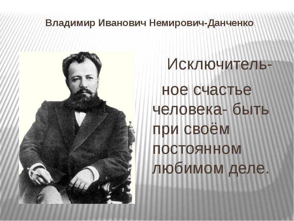 Мхт им.а.п.чехова: владимир немирович-данченко