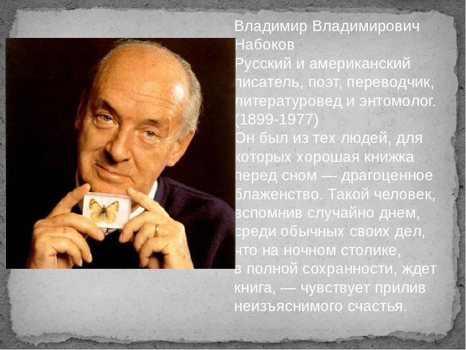 Владимир набоков краткая биография, творчество писателя и интересные факты