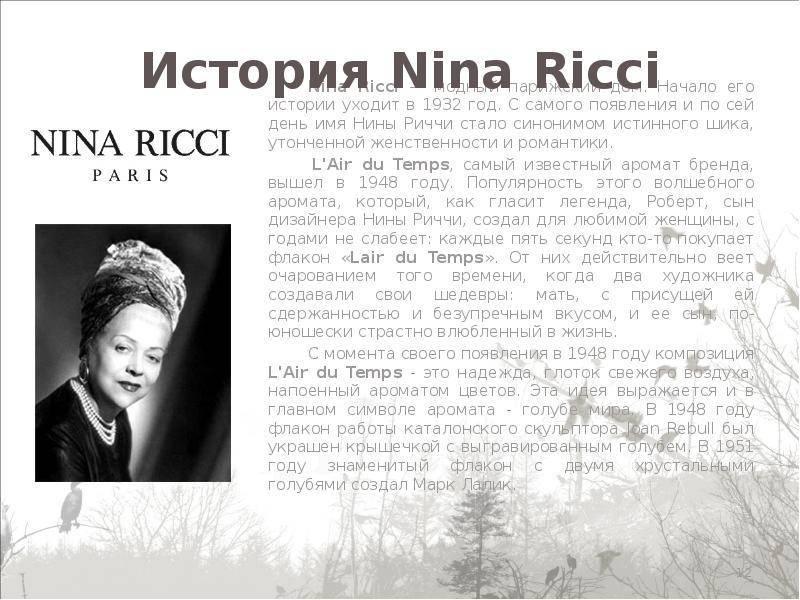 Нина риччи – биография, фото, личная жизнь, коллекции, духи