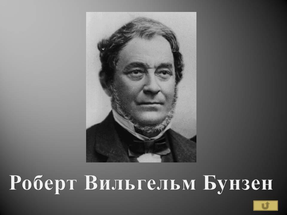 Бунзен, Роберт Вильгельм