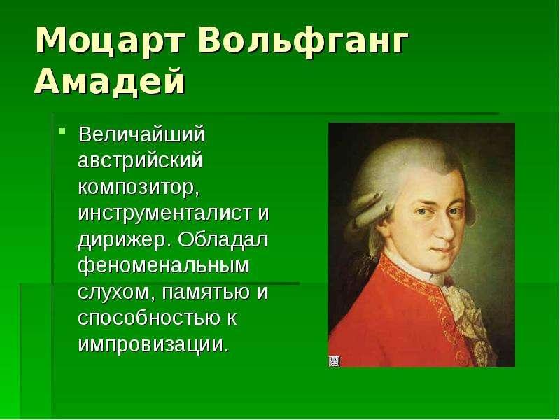 Биография Вольфганга Моцарта