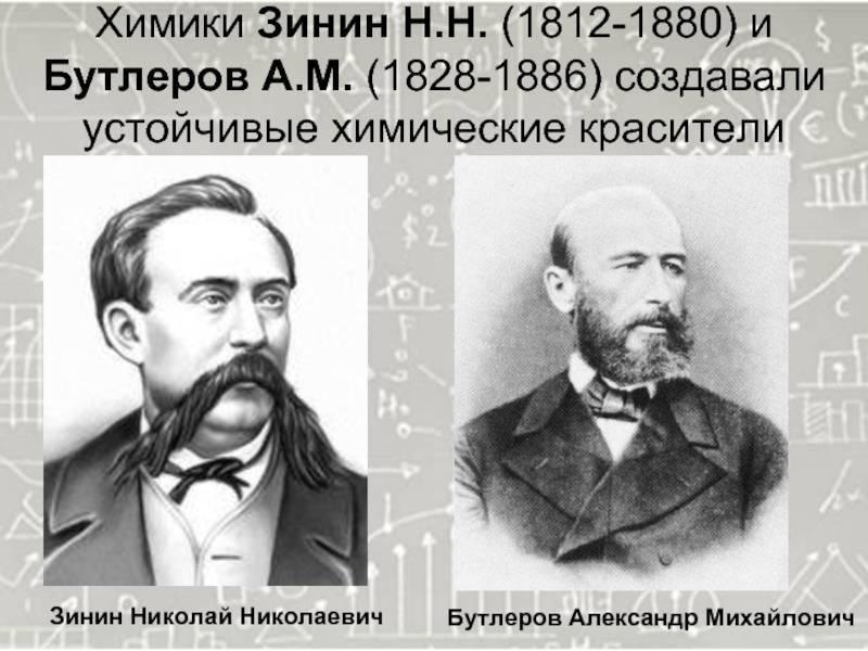 Николай николаевич зинин (1812-1880) [1948 - - люди русской науки. том 1]