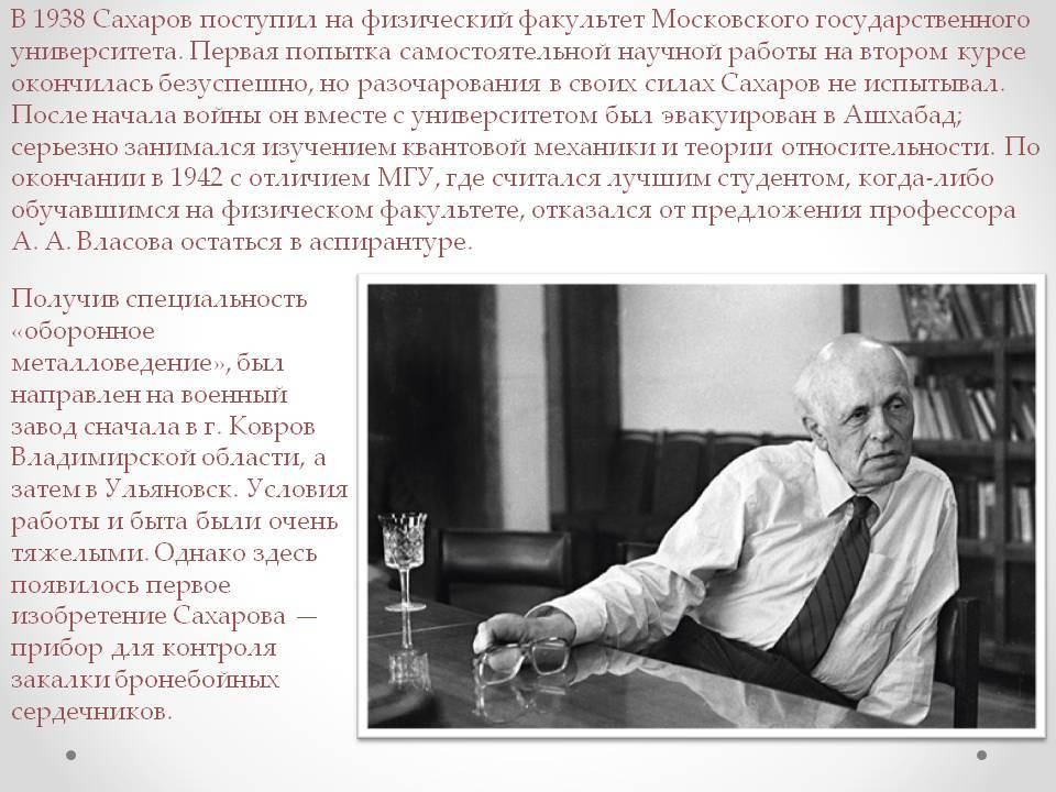 Личность и судьба а. д. сахарова