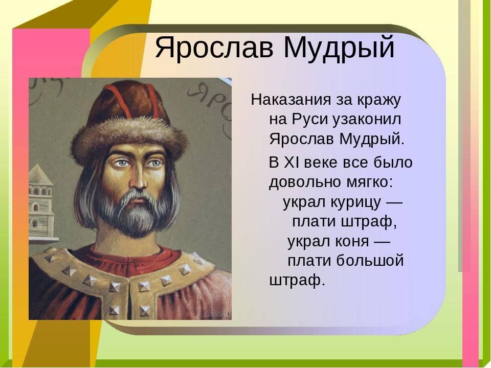 Ярослав мудрый | русская история вики | fandom