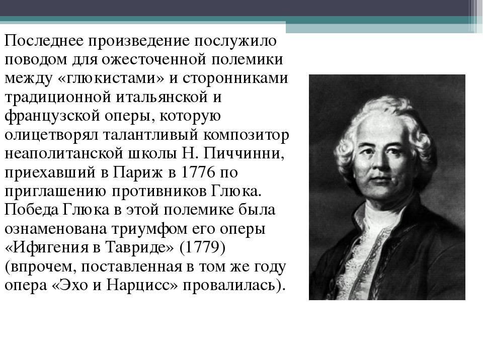 Кристоф виллибальд фон глюк википедия