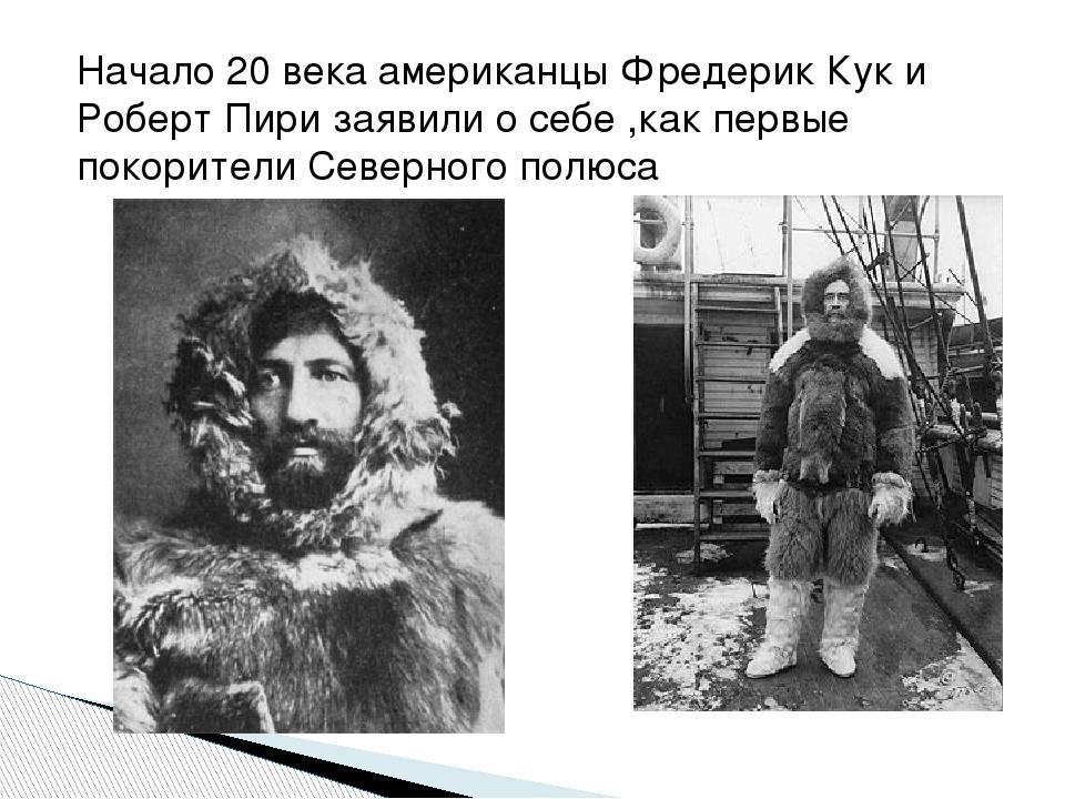 Роберт пири – охотник и полярный исследователь