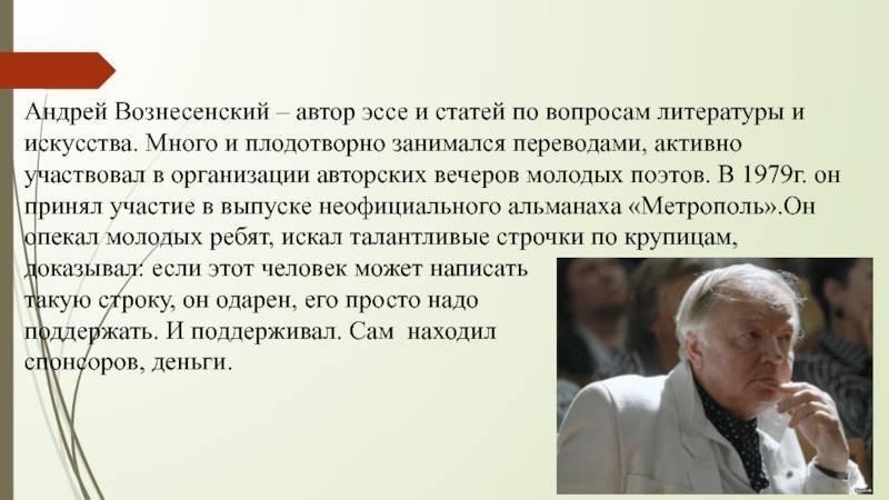 Андрей вознесенский: биография, личная жизнь, фото и видео