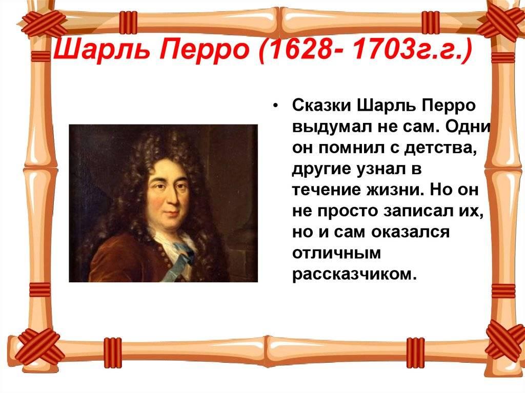 Список сказок шарля перро и другие произведения автора :: syl.ru
