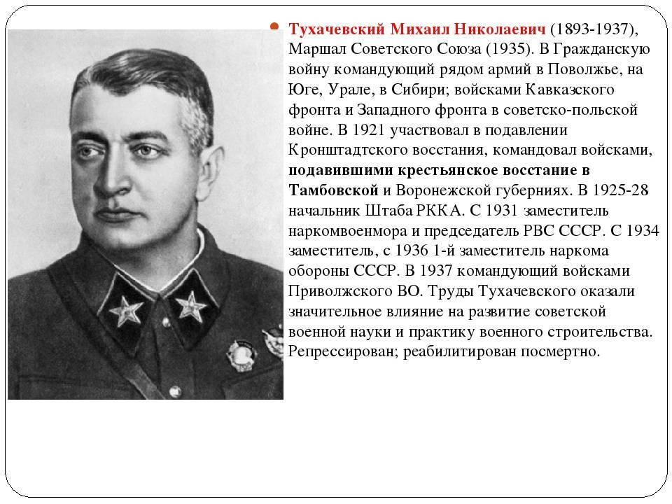 Тухачевский михаил николаевич - время ссср