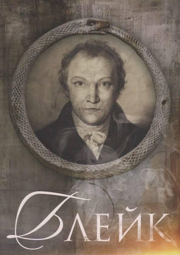 Уильям блейк биография. ранняя жизнь. творческий путь. признание после смерти.