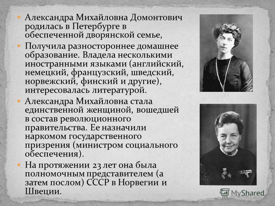 Александра коллонтай: самая «раскрепощенная женщина» в советской россии | русская семерка