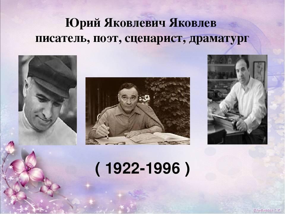 Юрий яковлев - биография, информация, личная жизнь, фото, видео